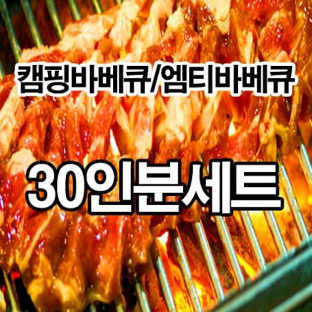 [ 캠핑바베큐 / 엠티바베큐 ]      ★ 30인분세트(무료배송) ★    왕갈비10대+삼겹살3근+목살3근